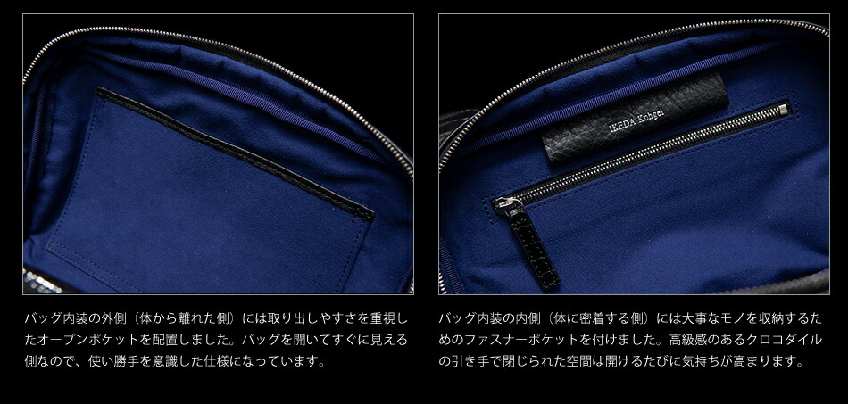 池田工芸 クロコダイルボディバッグ