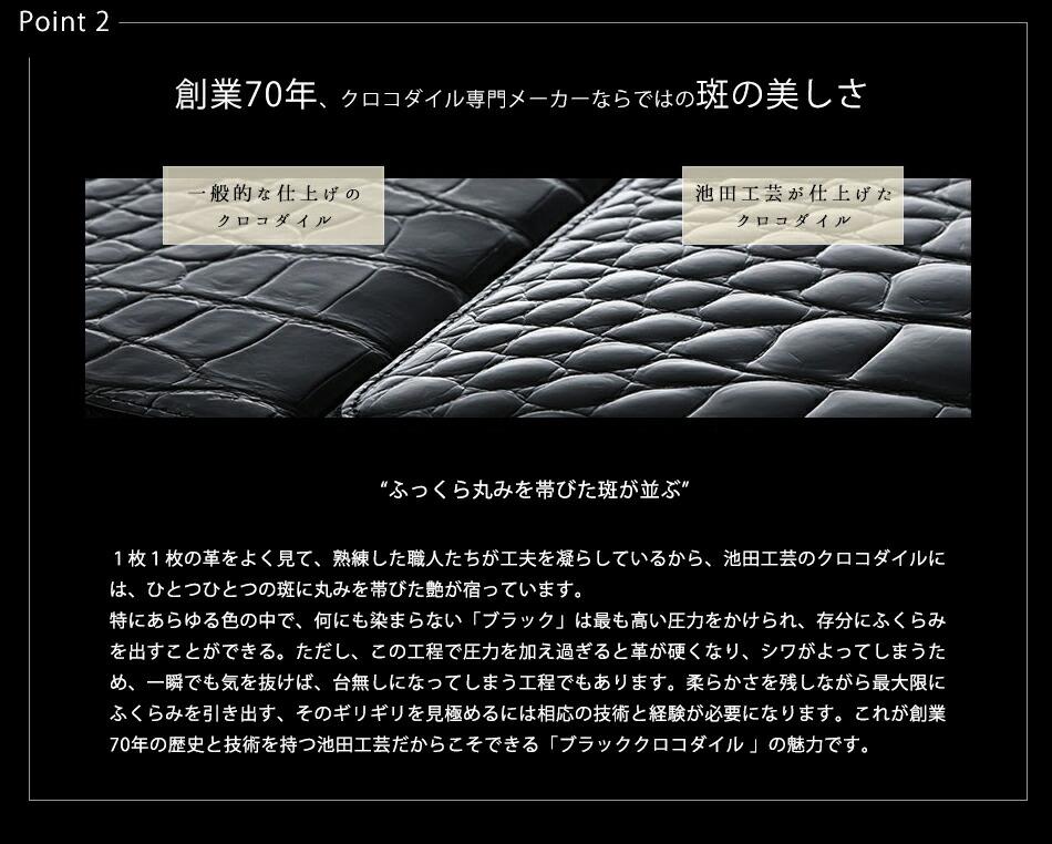 クロコダイルの迫力が宿す右腕たる風格 池田工芸 クロコダイルパイソンボディバッグ 5378