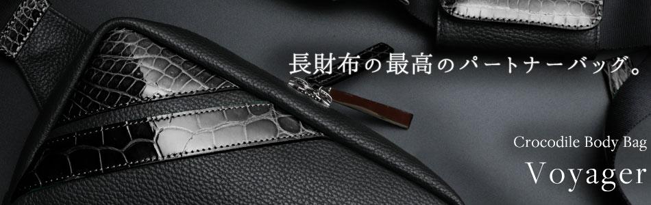 池田工芸クロコダイルボディバッグ