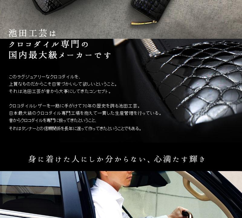 池田工芸は、クロコダイルレザー専門の国内最大級メーカーです