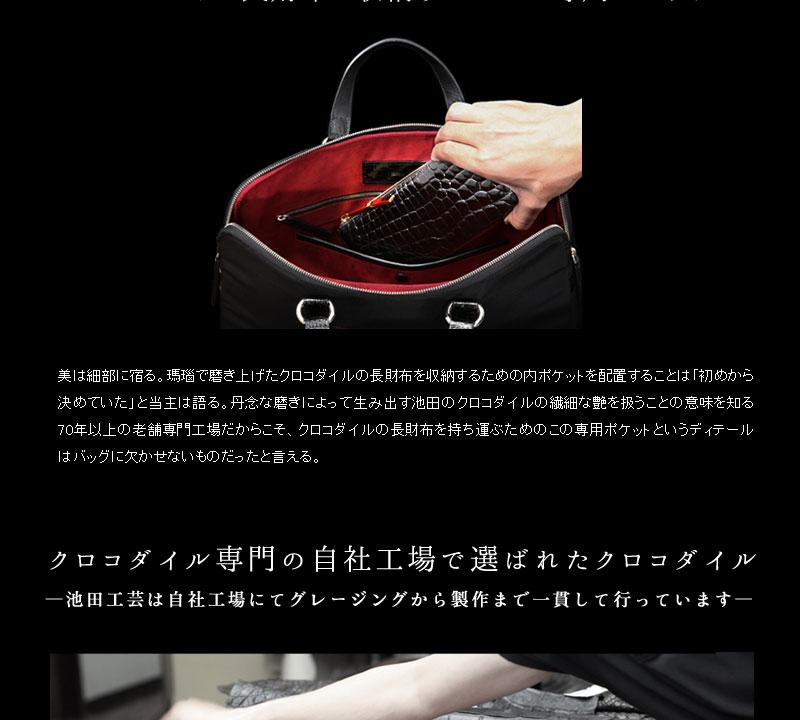 専門工場ならではのバッグの価値観 クロコダイル長財布を収納するための専用ポケット