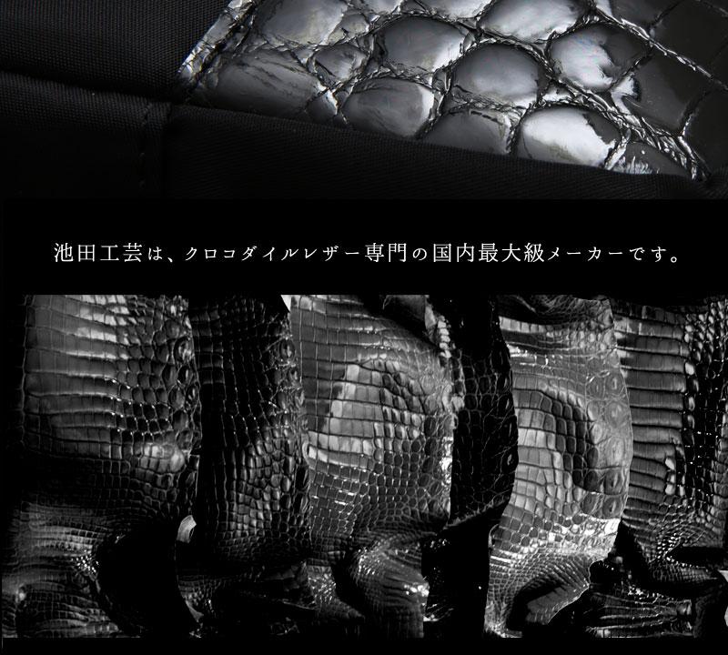 池田工芸は、クロコダイルレザー専門の国内最大級メーカーです。