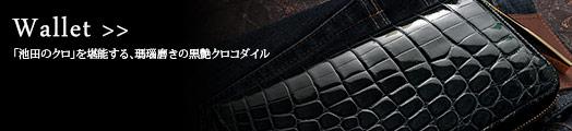 池田工芸クロコダイル財布一覧