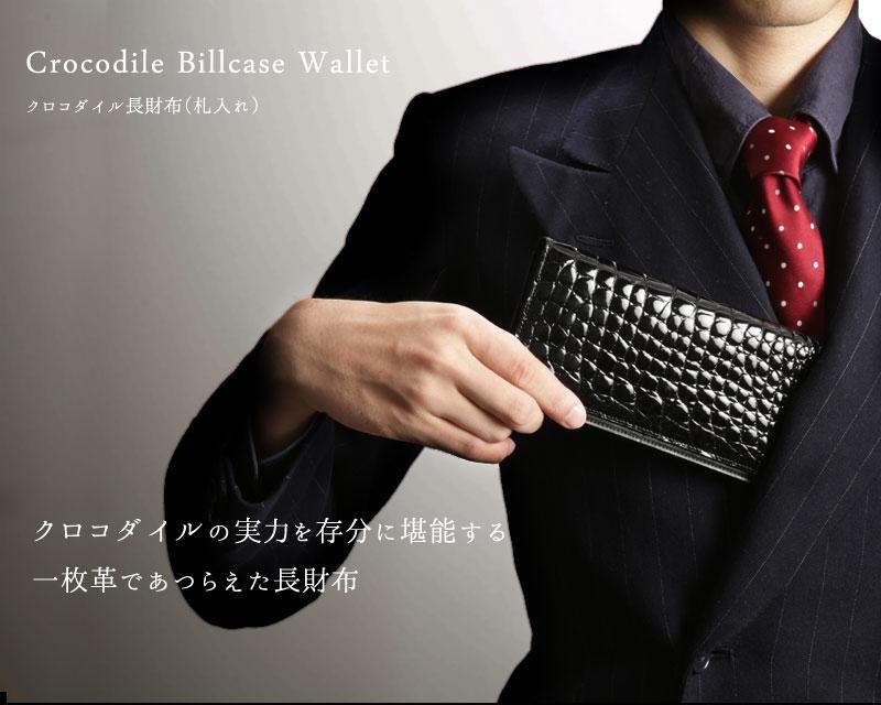 池田工芸の一枚革であつらえるクロコダイル長財布