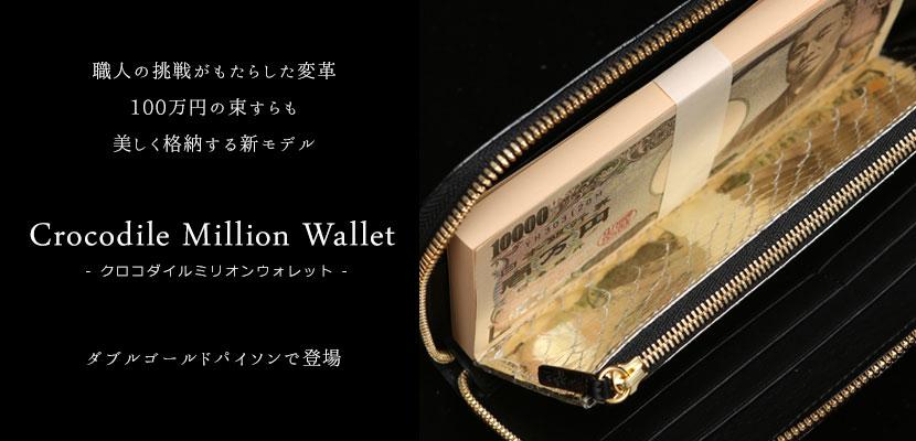 池田工芸クロコダイル 100万円入る財布 ミリオンウォレット