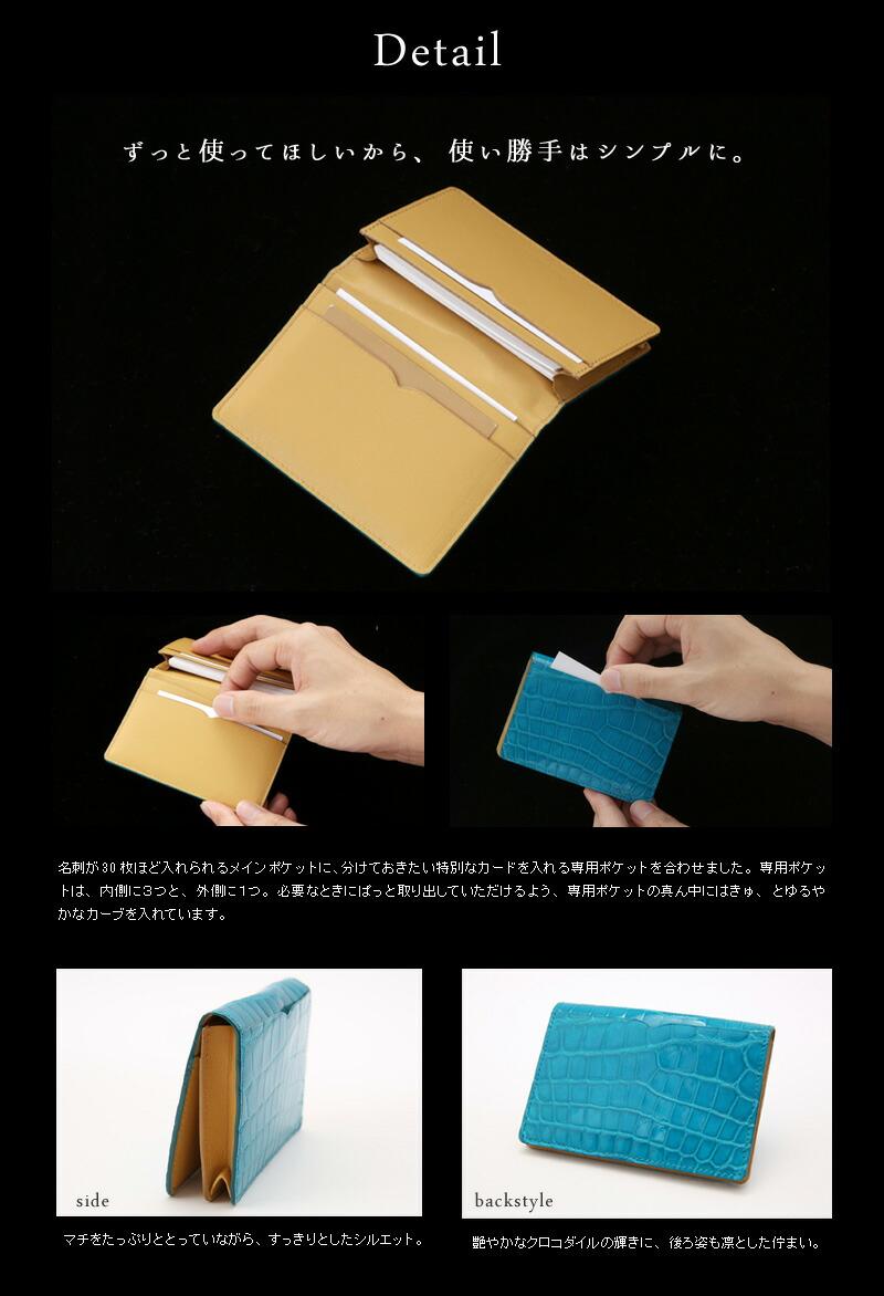 池田工芸 クロコダイル 名刺ケース の内装写真