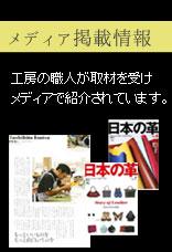 池田工芸メディア掲載情報