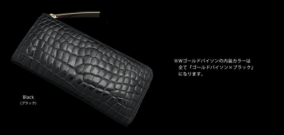 カラーラインナップ 池田工芸 クロコダイルL字ロングウォレット