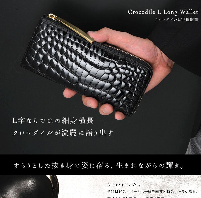 L字ならではの細身横長 池田工芸 クロコダイルL字ロングウォレット