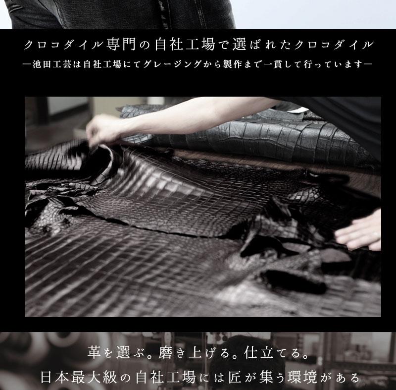 クロコダイル専門の自社工場で選ばれたクロコダイル 池田工芸 クロコダイルL字ロングウォレット