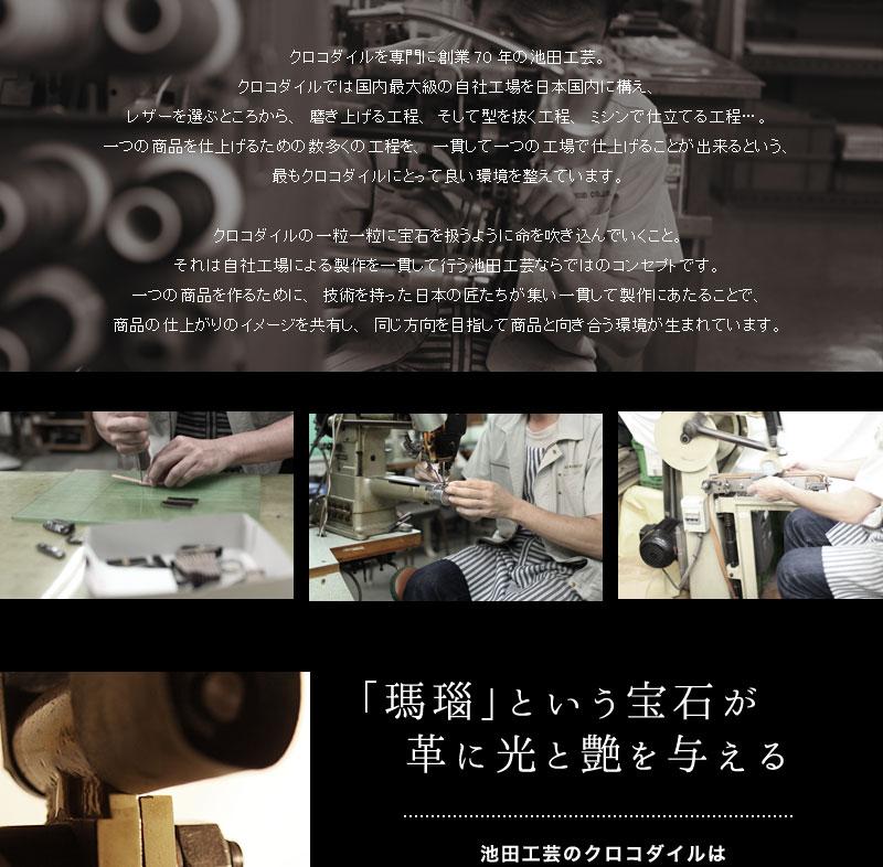 日本最大級の自社工場には匠が集う環境がある 池田工芸 クロコダイルL字ロングウォレット