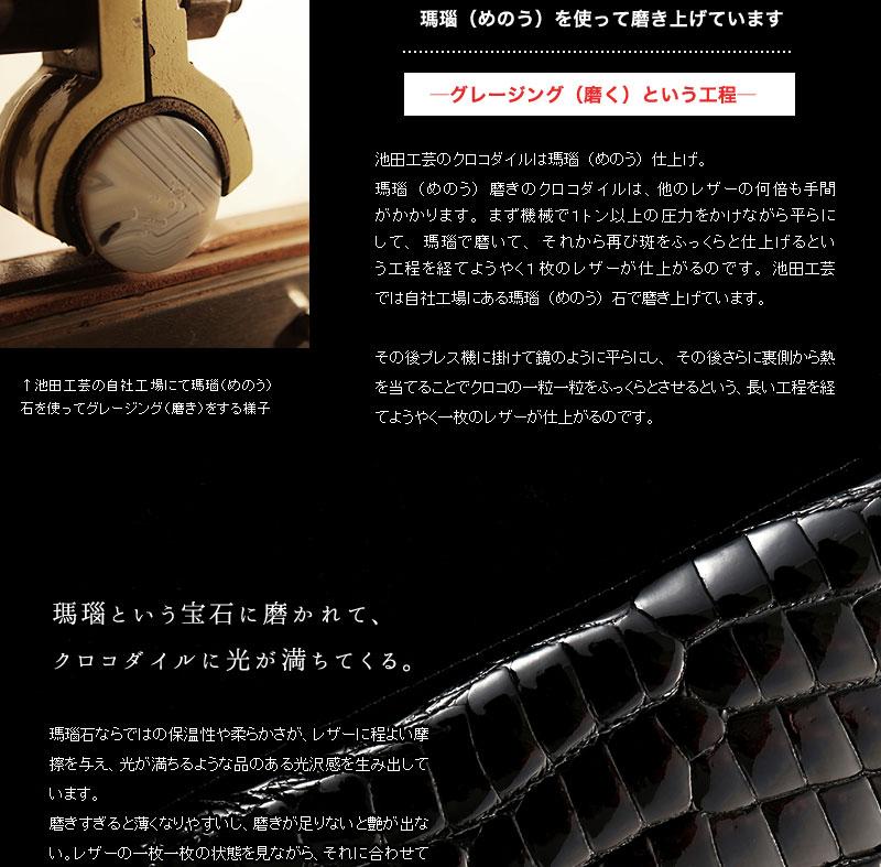 「瑪瑙」という宝石が革に光と艶を与える 池田工芸 クロコダイルL字ロングウォレット