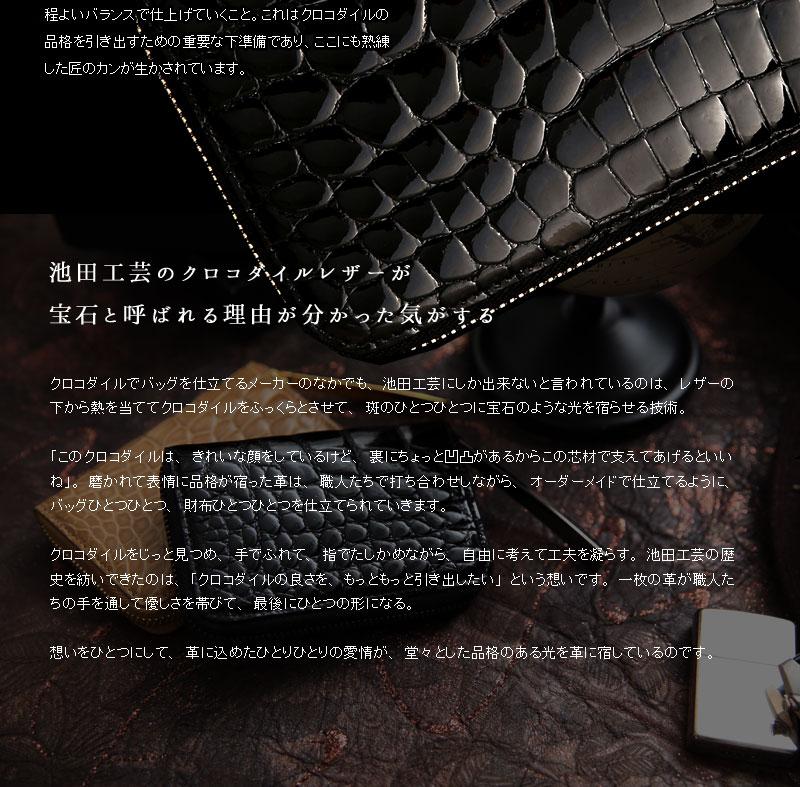 池田工芸のクロコダイルレザーが宝石と呼ばれる理由が分かった気がする 池田工芸 クロコダイルL字ロングウォレット