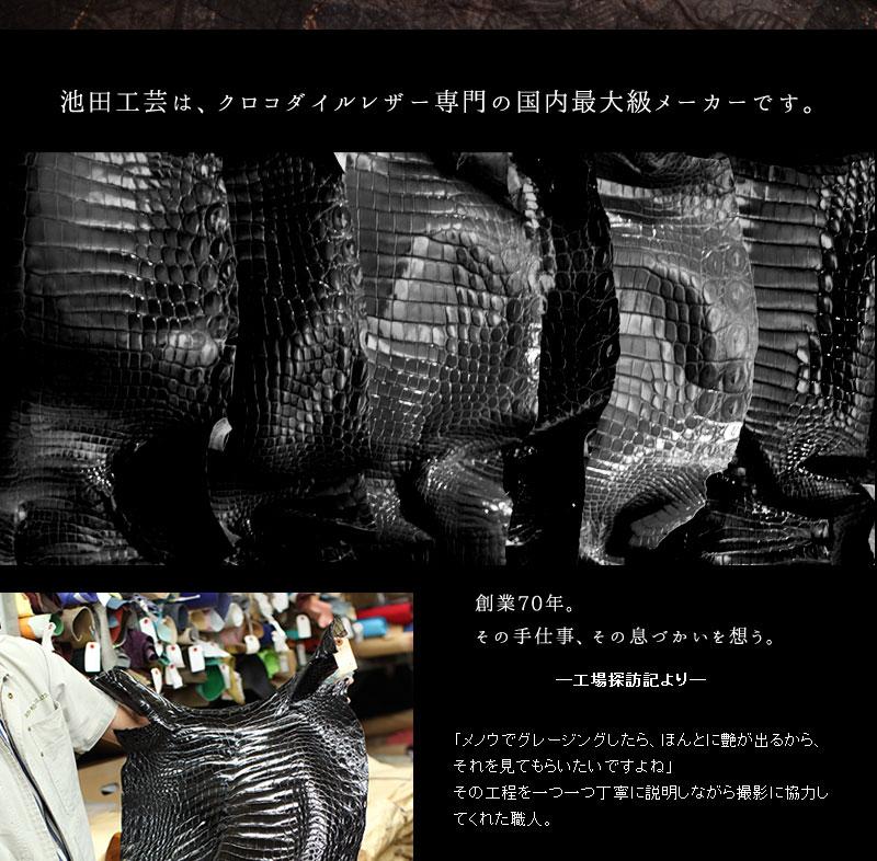 池田工芸は、クロコダイルレザー専門の国内最大級メーカーです。 池田工芸 クロコダイルL字ロングウォレット