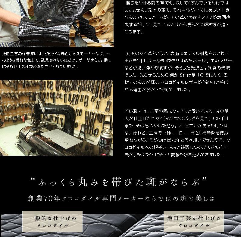 創業70年。その手仕事、その息づかいを想う。 池田工芸 クロコダイルL字ロングウォレット