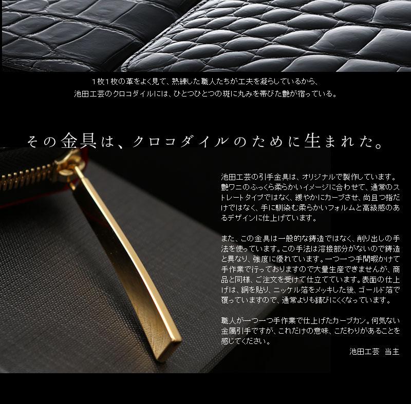 その金具は、クロコダイルのために生まれた。 池田工芸 クロコダイルL字ロングウォレット