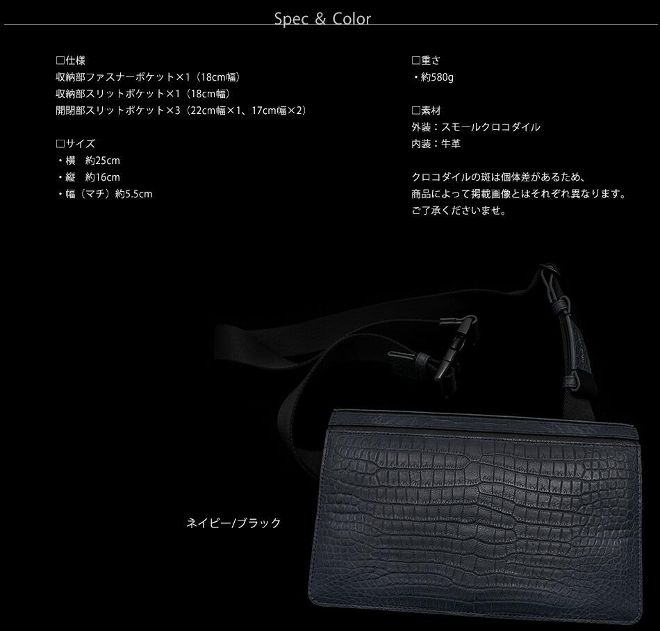 池田工芸  マットクロコダイルメッセンジャバッグ