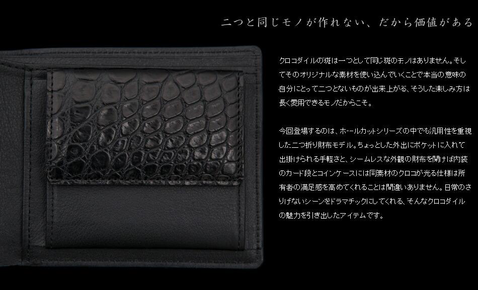 池田工芸 マットクロコ2つ折り財布