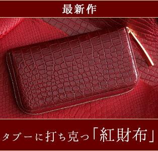 ホールカット紅財布