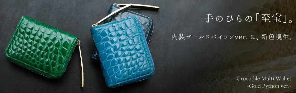 池田工芸クロコダイルマルチウォレット