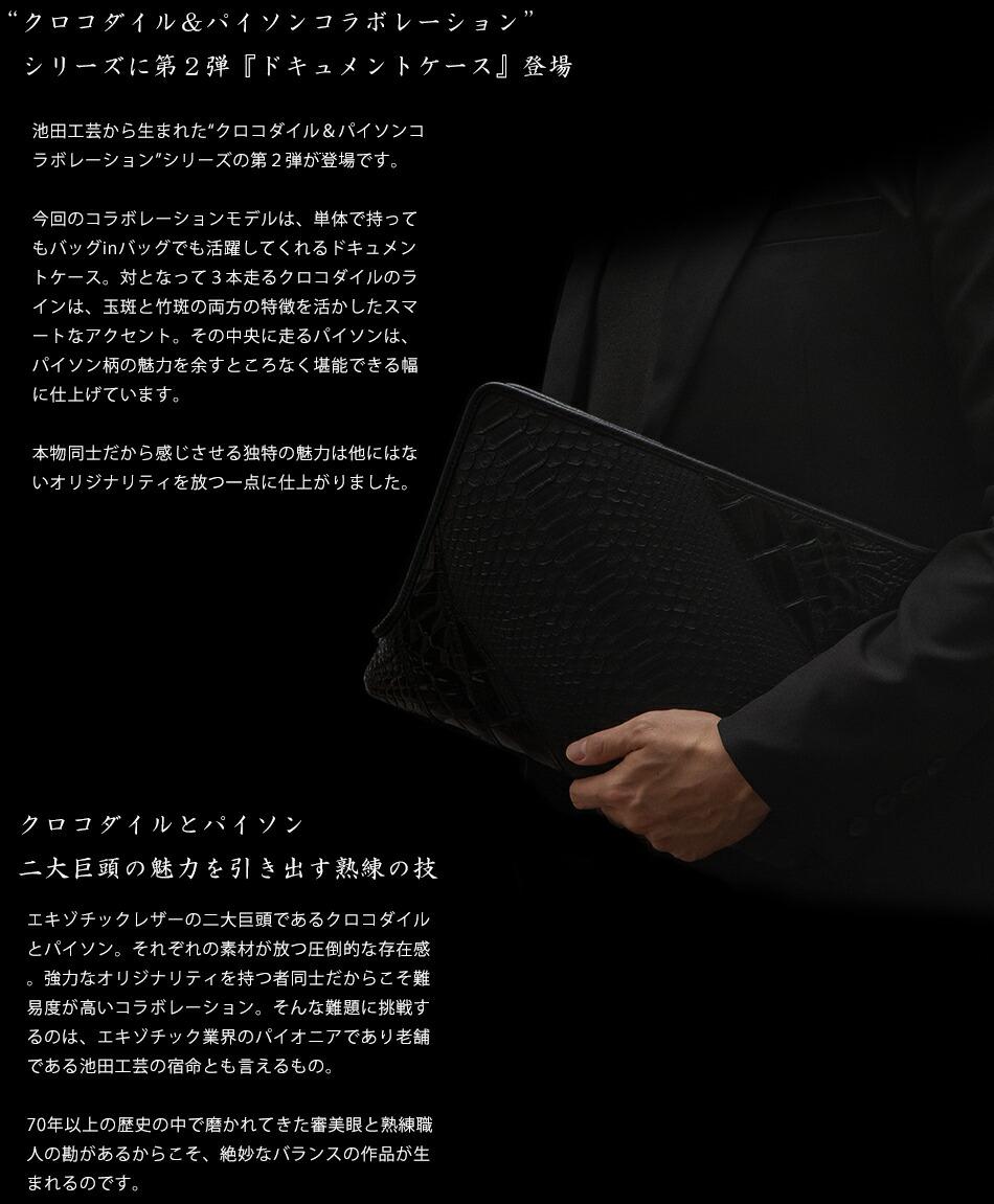 池田工芸 クロコダイルパイソンドキュメントケース