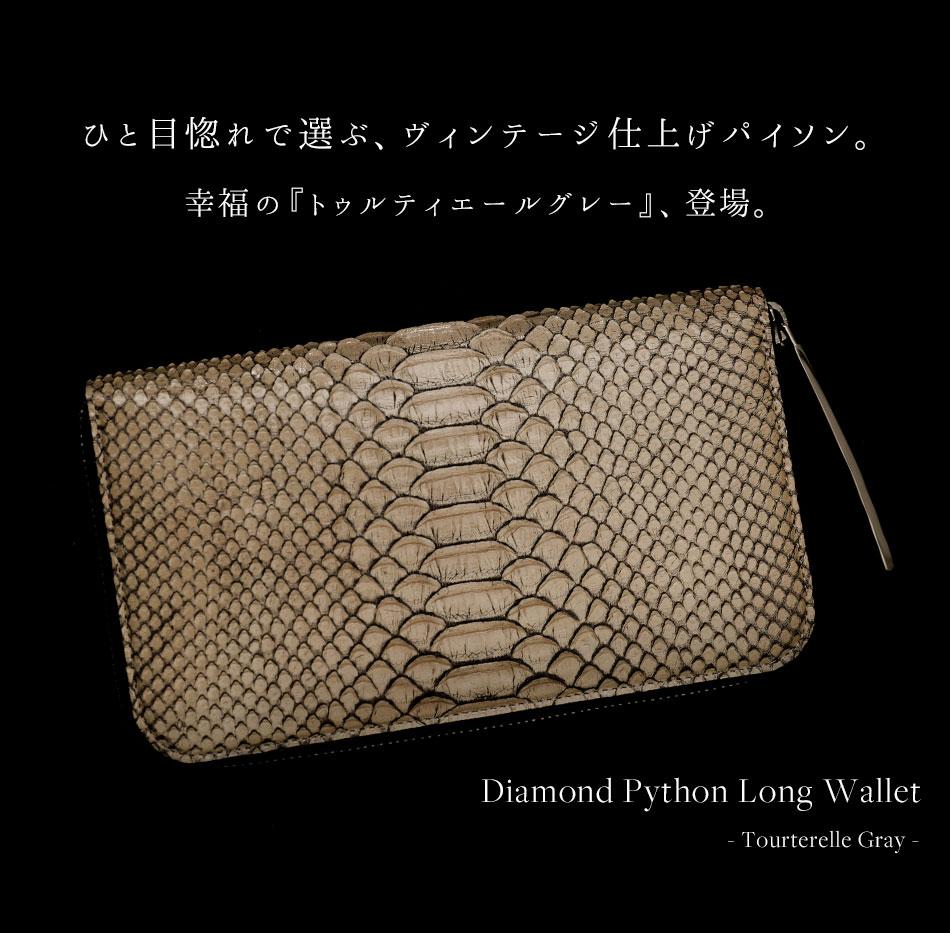 池田工芸 パイソン財布