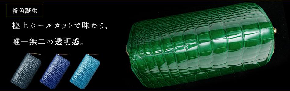 池田工芸クロコダイル ボディバッグ