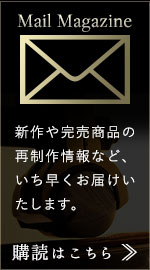 池田工芸メールマガジンのご登録はこちらから