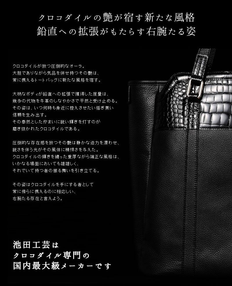 クロコダイルの艶が宿す新たな風格 鉛直への拡張がもたらす右腕たる姿 池田工芸 クロコダイルトートバッグ 5082