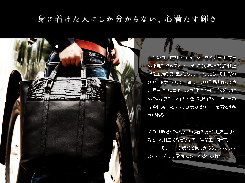 身に着けた人にしか分からない、心満たす輝き 池田工芸 クロコダイルトートバッグ 5082