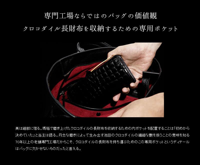 専門工場ならではのバッグの価値観 クロコダイル長財布を収納するための専用ポケット 池田工芸 クロコダイルトートバッグ 5082