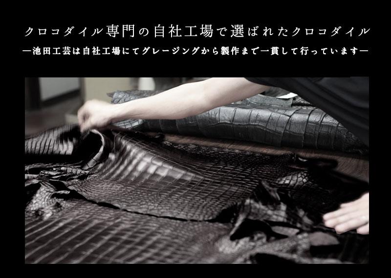 クロコダイル専門の自社工場で選ばれたクロコダイル 池田工芸 クロコダイルトートバッグ 5082