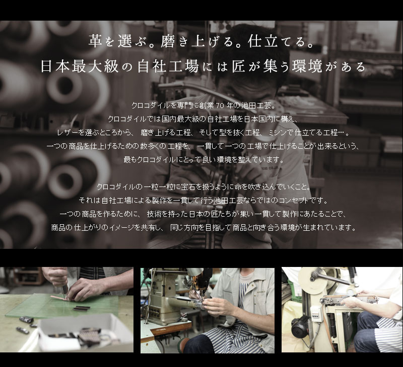 革を選ぶ。磨き上げる。仕立てる。日本最大級の自社工場には匠が集う環境がある。 池田工芸 クロコダイルトートバッグ 5082