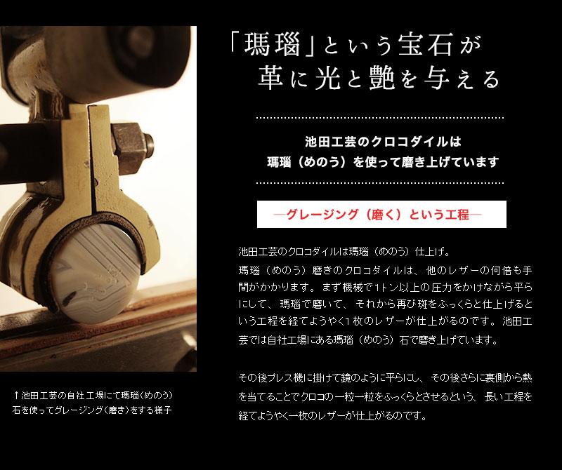 「瑪瑙」という宝石が革に光と艶を与える 池田工芸 クロコダイルトートバッグ 5082