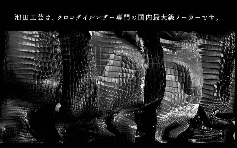 池田工芸はクロコダイル専門の国内最大級メーカーです 池田工芸 クロコダイルトートバッグ 5082