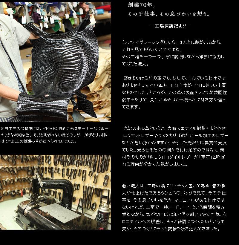 創業70年。その手仕事、その息づかいを想う。 池田工芸 クロコダイルトートバッグ 5082