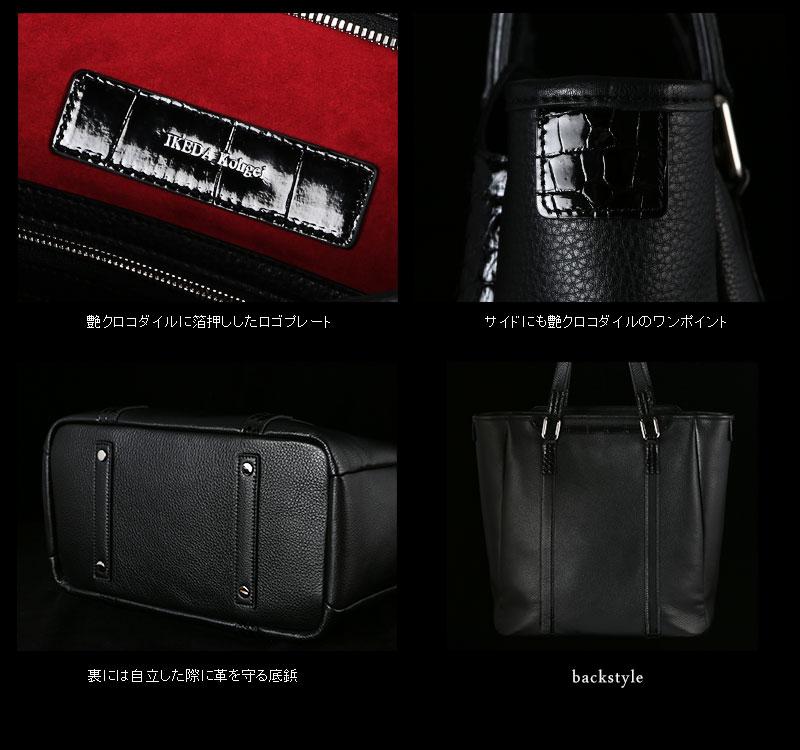商品詳細 池田工芸 クロコダイルトートバッグ 5082
