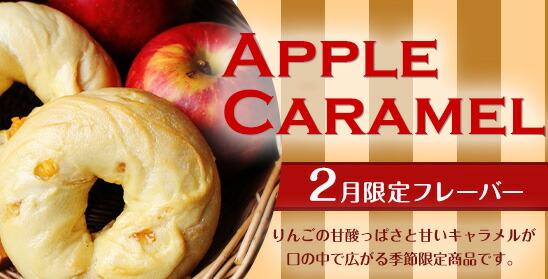アップルキャラメル