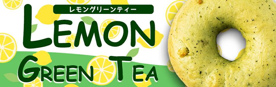 レモングリーンティー