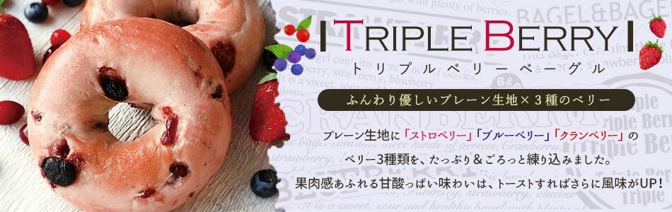 トリプルベリー