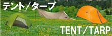 テント/タープ