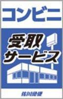 佐川急便コンビニ受取