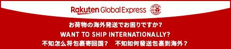 楽天グローバルEXP