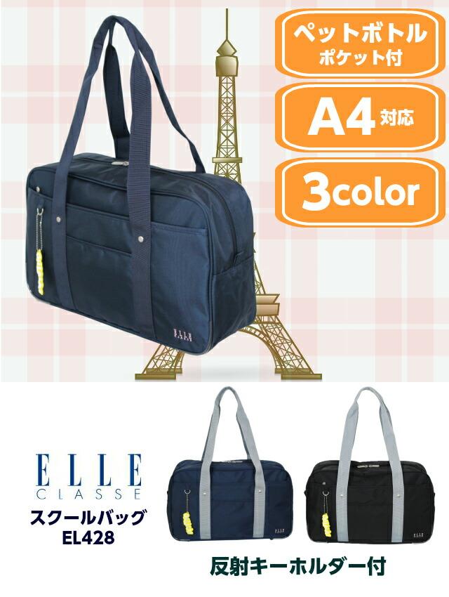 ec2cfa24bb9b ELLE CLASSE(エル クラス)のナイロンスクールバッグ。 ピンクのロゴがポイント。 合格祝いや入学祝いのプレゼントにおすすめのスクールバッグ です。