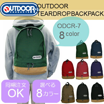 OUTDOOR PRODUCTS アウトドアプロダクツ リュックサック