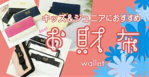 子供向け財布