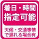 tyakujisite_r2.jpg