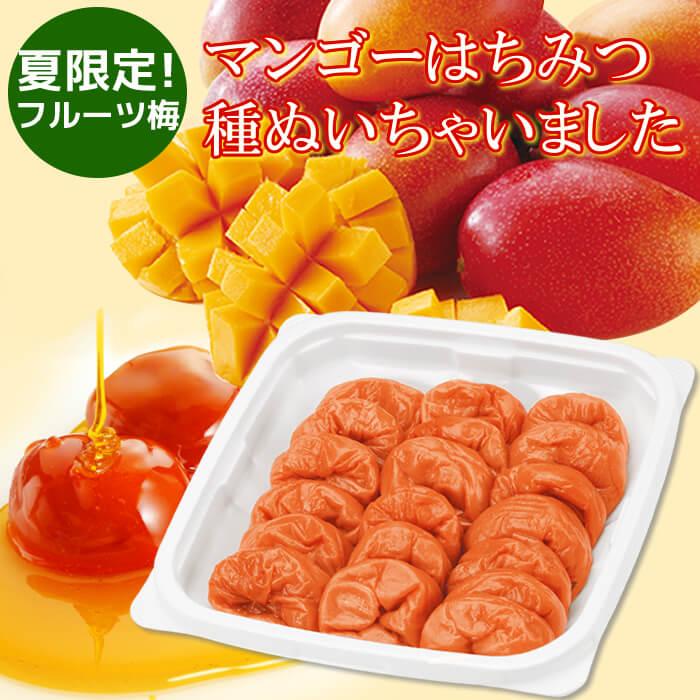 送料無料♪マンゴーはちみつ 種ぬいちゃいました