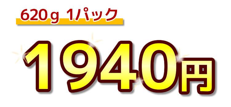 【訳あり価格】1940円