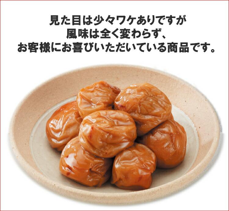 【B級梅干】多少のキズ。はん点がありますが、お味は変わらずおトクです!